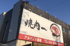 美濃加茂市の焼肉一さんに行ってきました♪
